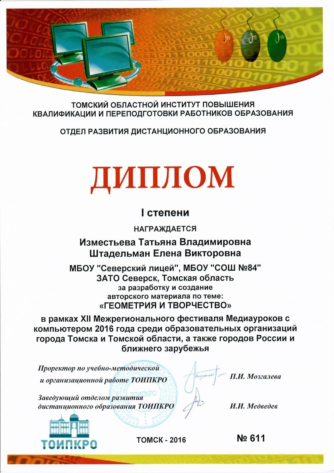 Выдача дубликата диплома о высшем образовании portal ixmotors ru Делим выдача дубликата диплома о высшем образовании полученный результат на число предметов 15 5 3 Пример подсчета